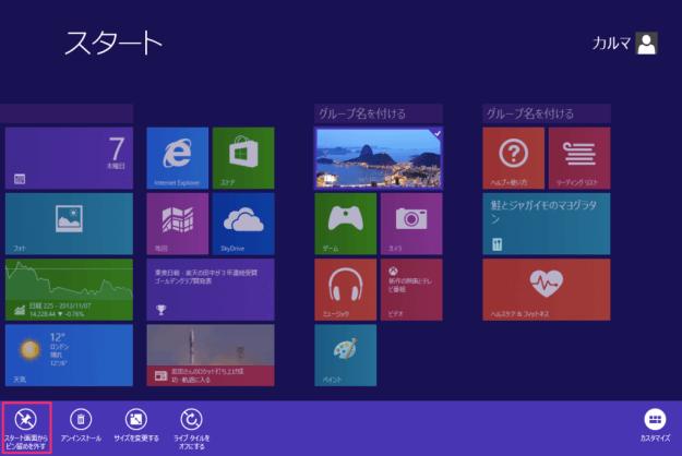 windows8-start-screen-app-add-del-07