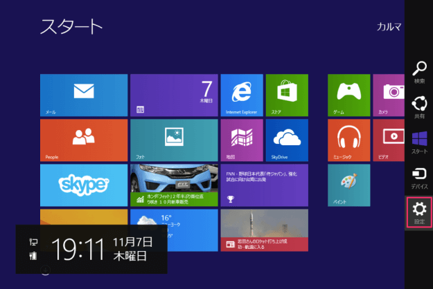 windows8-start-screen-background-00