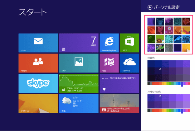 windows8-start-screen-background-02