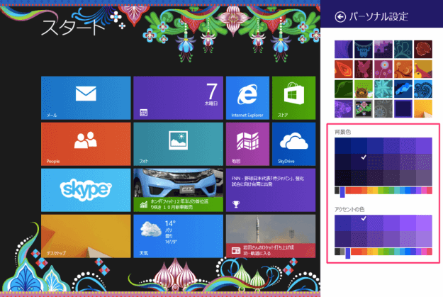windows8-start-screen-background-03