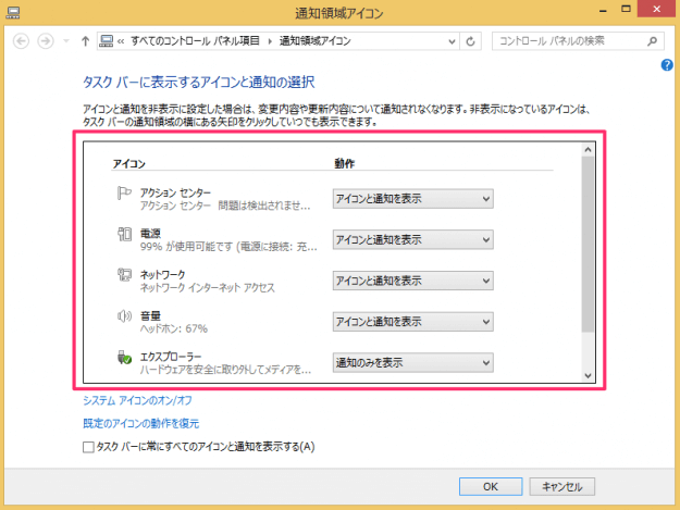 windows8-system-icons-enable-disable-04