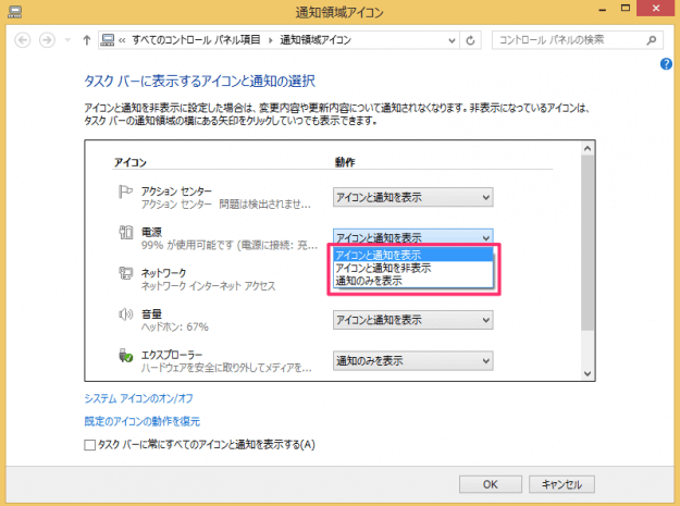 windows8-system-icons-enable-disable-05