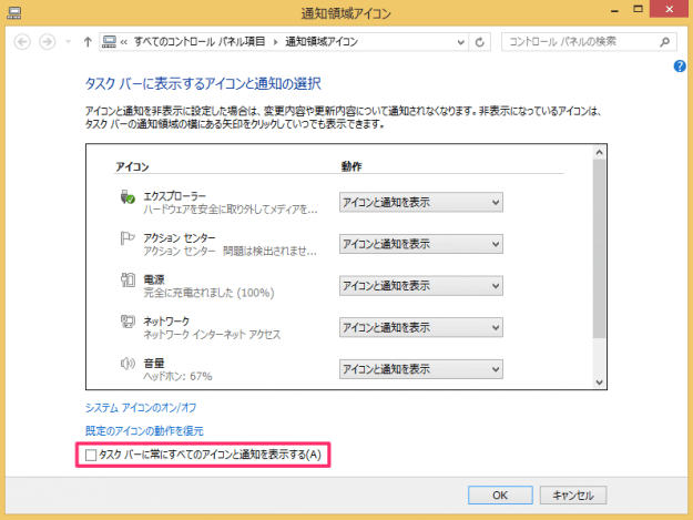 windows8-system-icons-enable-disable-06