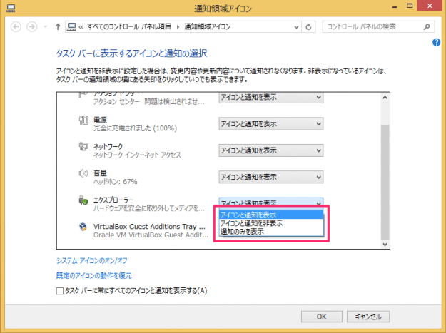 windows8-system-icons-enable-disable-07