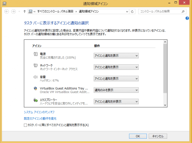windows8-system-icons-enable-disable-09
