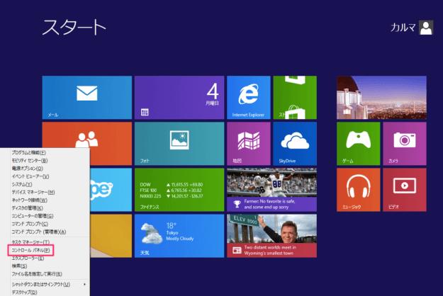 windows8-system-restore-points-20