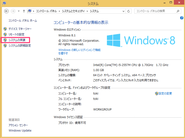 windows8-system-restore-points-23
