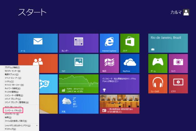 windows8-usb-media-autorun-disable-00