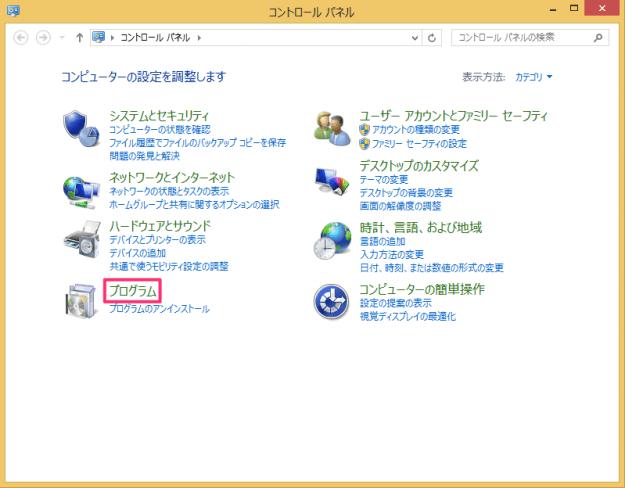 windows8-usb-media-autorun-disable-01