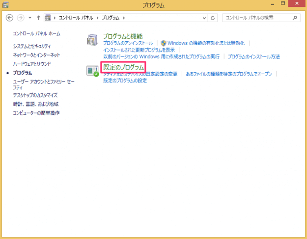 windows8-usb-media-autorun-disable-02