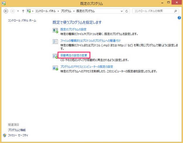 windows8-usb-media-autorun-disable-03