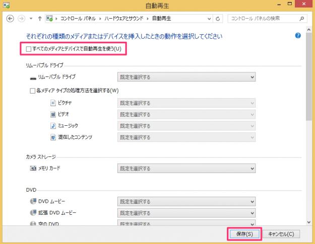 windows8-usb-media-autorun-disable-04