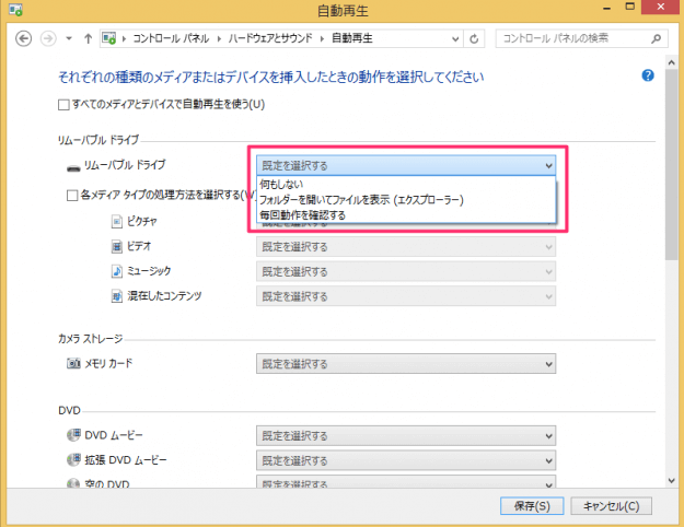 windows8-usb-media-autorun-disable-05