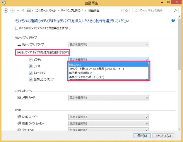 windows8-usb-media-autorun-disable-06
