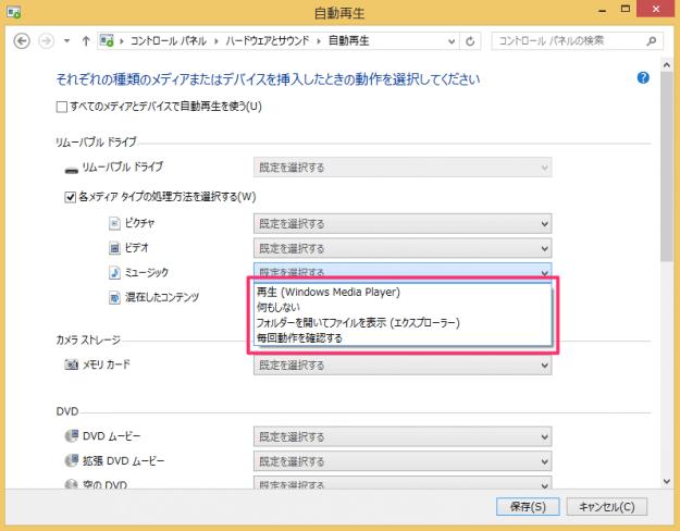 windows8-usb-media-autorun-disable-07