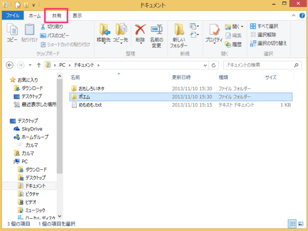 windows8-zip-unzip-files-01