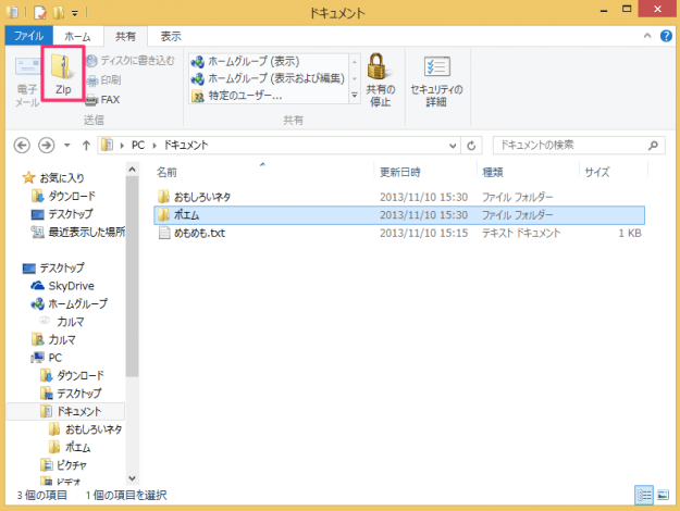 windows8-zip-unzip-files-02