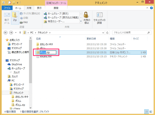 windows8-zip-unzip-files-03