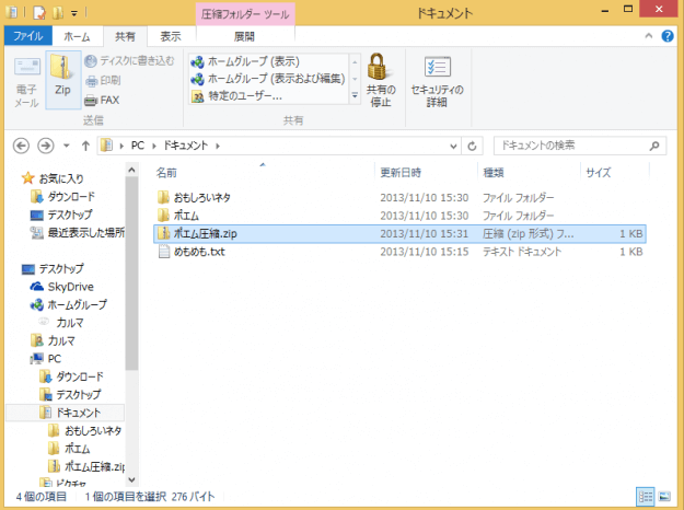 windows8-zip-unzip-files-04