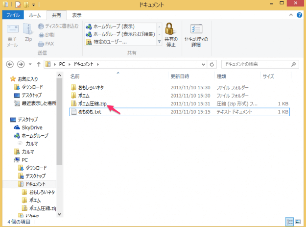 windows8-zip-unzip-files-05