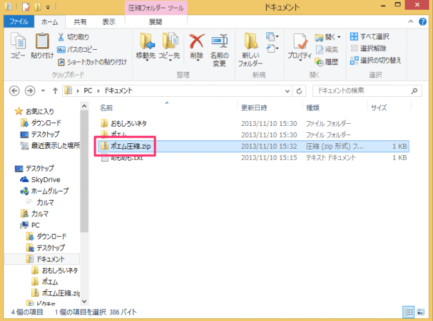 windows8-zip-unzip-files-06