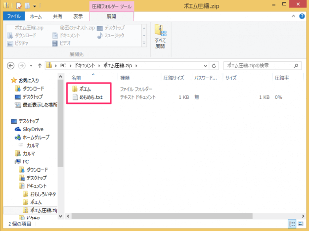 windows8-zip-unzip-files-07