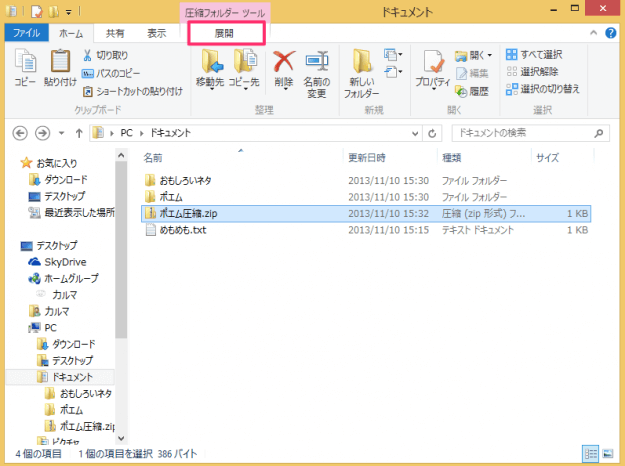 windows8-zip-unzip-files-08