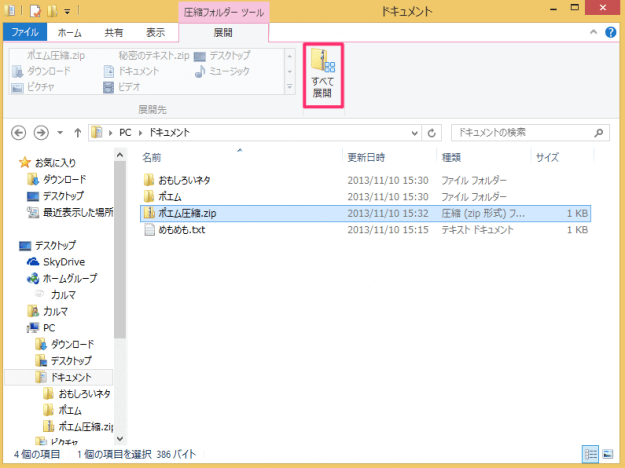 windows8-zip-unzip-files-09
