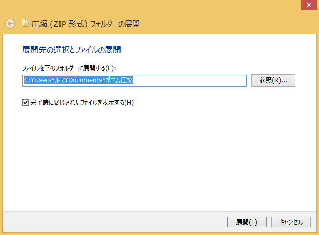 windows8-zip-unzip-files-10
