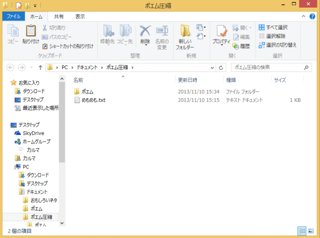 windows8-zip-unzip-files-11
