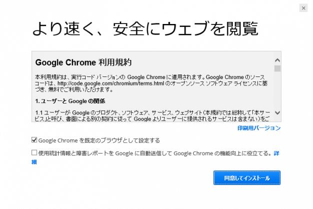 chrome-install-01