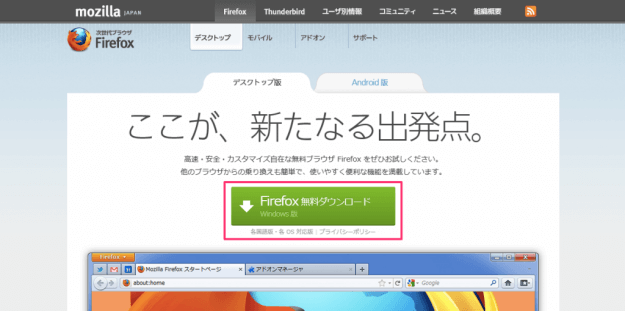 firefox-download-install-00
