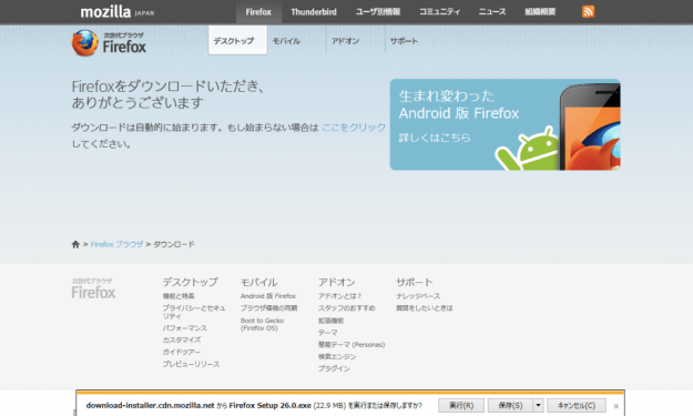 firefox-download-install-01