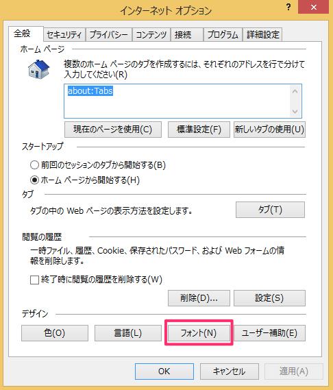 ie-change-fonts-03