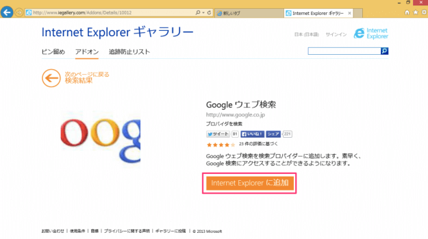 ie-google-default-search-engine-05
