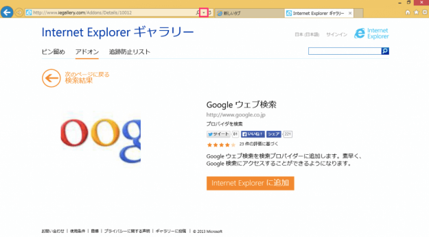 ie-google-default-search-engine-07