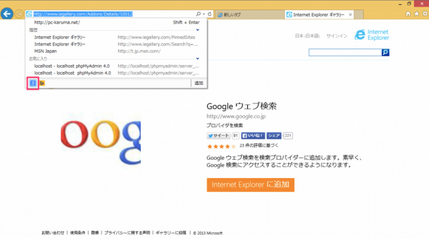 ie-google-default-search-engine-08