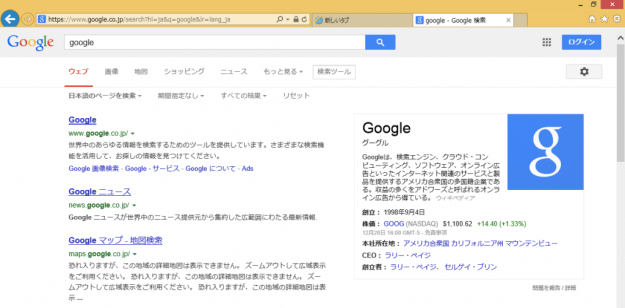 ie-google-default-search-engine-09