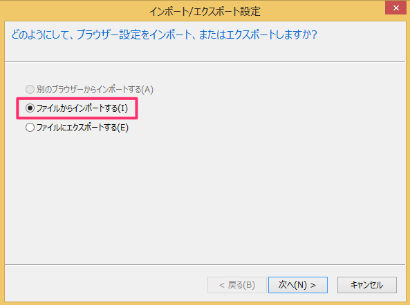 ie-import-export-favorites-03
