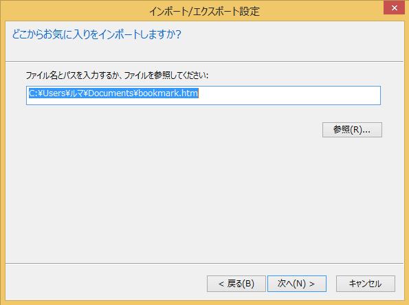 ie-import-export-favorites-05