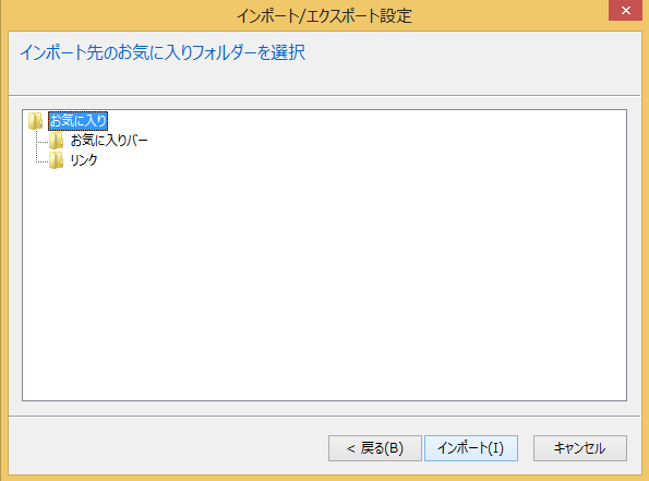 ie-import-export-favorites-06