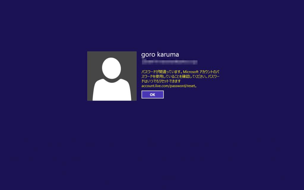 ログイン マイクロソフト できない アカウント Microsoft(マイクロソフト)にログイン出来ない、オフィスやOutlookなどが使えない!詳細や対処法を徹底解説
