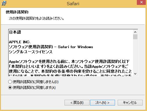 safari-install-03