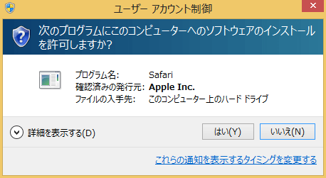 safari-install-06