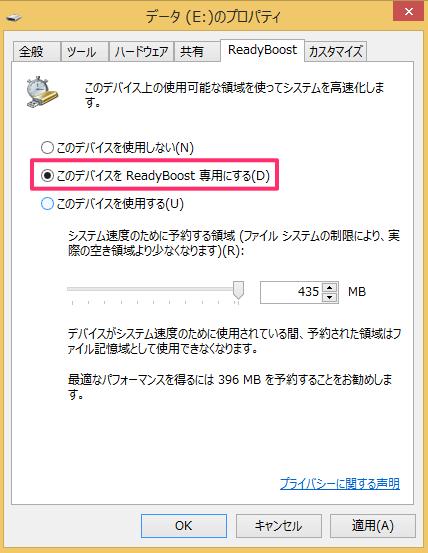 windows-readyboost-04