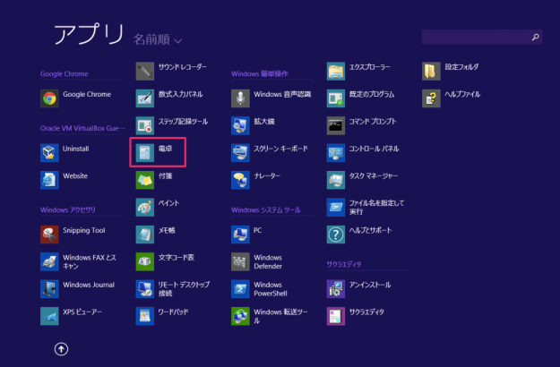 windows8-accessory-calculator-01