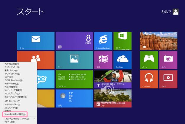 windows8-change-drive-letter-00