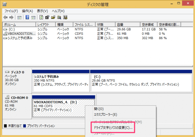 windows8-change-drive-letter-03