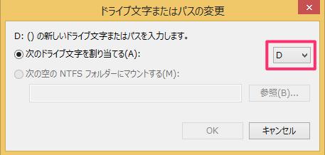 windows8-change-drive-letter-05