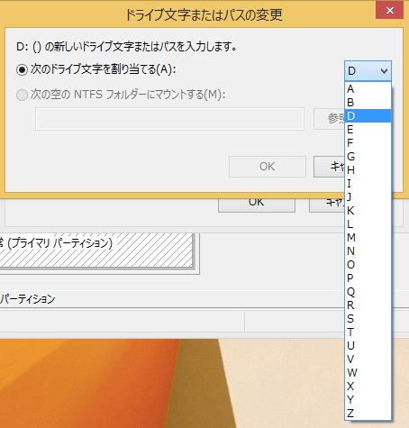 windows8-change-drive-letter-06